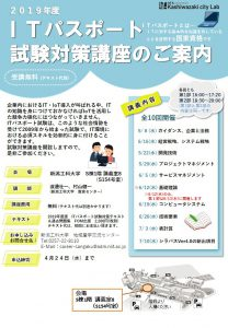 ITパスポート試験対策講座チラシRev03